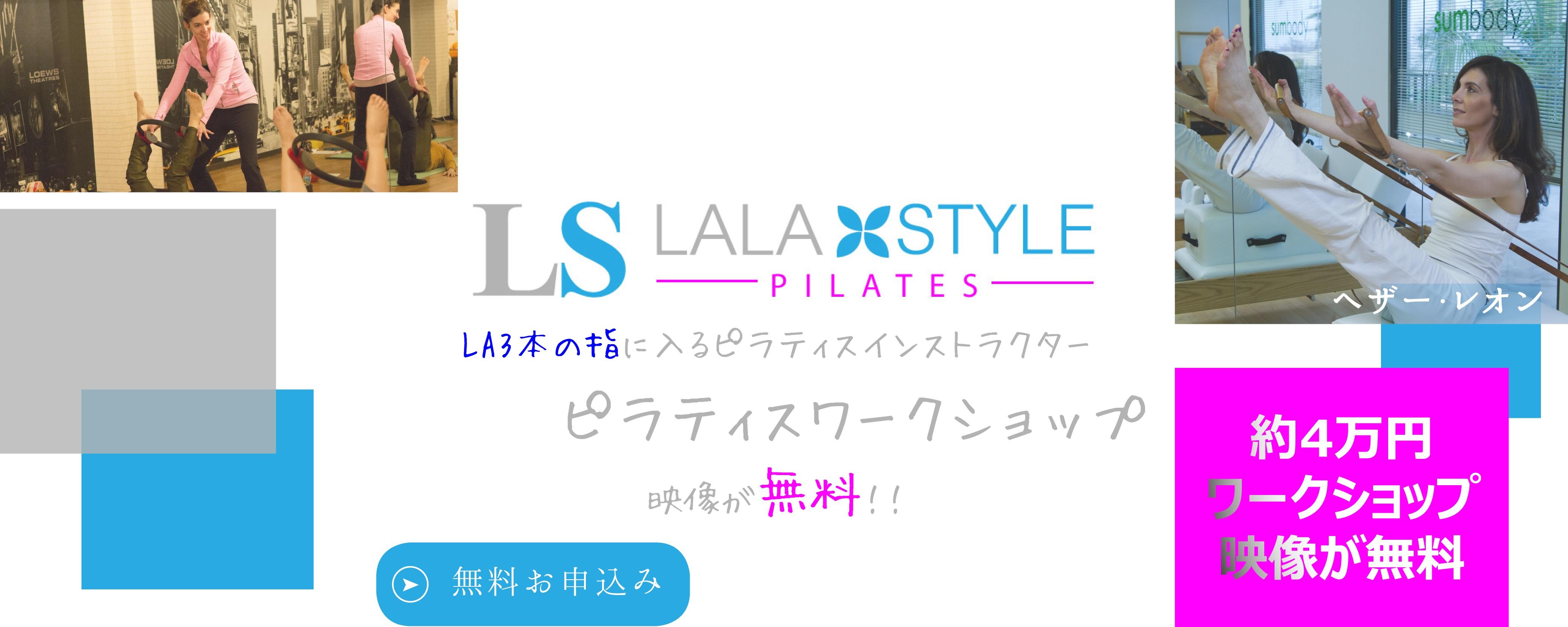 LALA STYLE ピラティスワークショップ無料映像