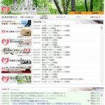 栃木県理学療法士会